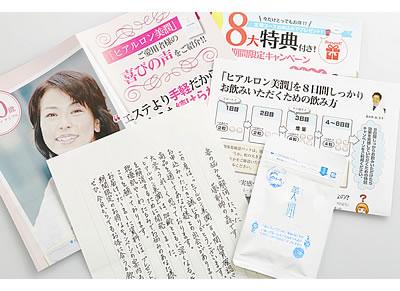 http://www.bjn.jp/images/item/ureshi_n4_5.jpg